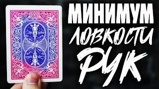 ОЧЕНЬ ЭФФЕКТНЫЙ ФОКУС С КАРТАМИ / ОБУЧЕНИЕ