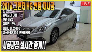 2014 그랜저 HG 블락포디 디토 썬팅 재시공 실시간…