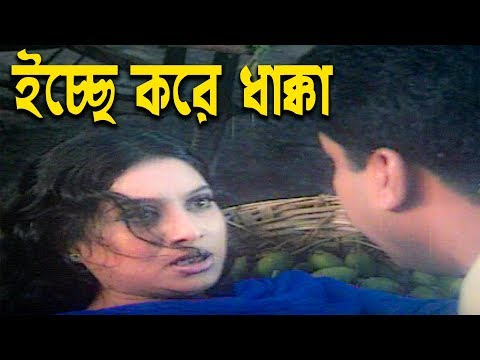 ইচ্ছে করে ধাক্কা খেলে যা হয় | Movie Scene | Manna | Shabnur | Jibon Ek Shongorsho