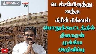 Dinakaran gets a green signal from Delhi.! New announcement in meeting.! - 2DAYCINEMA.COM