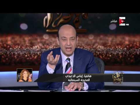 كل يوم - المخرجة إيناس الدغيدي تعرض مشكلتها على الهواء بخوص أرضها في مرسى مطروح  - نشر قبل 20 ساعة