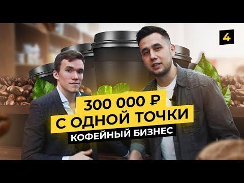 Как открыть кофейню с нуля? Бизнес на кофе.