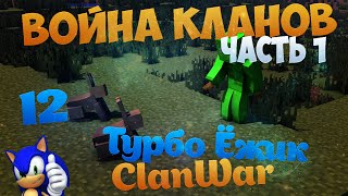 #77 | MineCraft | MineSonic Turbo Ezhik | ClanWar ЖИЗНЬ КЛАНА