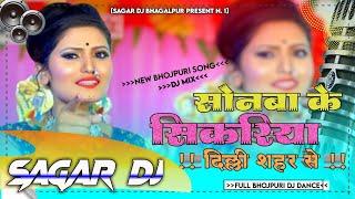A Saiya Sonwa Ke Sikariya[Bhojpuri Hot Dance Mix] Sagar Dj Bhagalpur