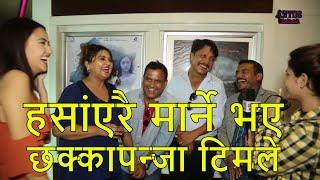 Chakka Panja 2 तपाईंको घरमा बाख्रो मर्यो रे नी Deepa Shree Niraula, Deepak Raj Giri , Kedar Ghimire