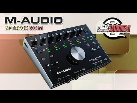 USB/MIDI аудиоинтерфейс M-Audio M-Track 8x4M (простая в управлении звуковая карта)