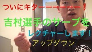 リクエストにもいただいた吉村選手のアップダウンサーブのレクチャー!...