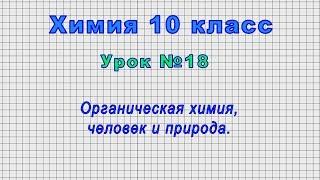 Химия 10 класс (Урок№18 - Органическая химия, человек и природа.)