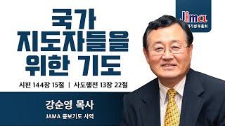 """2021 JAMA 영적대각성부흥회 Day 7 - 강순영 목사 """"국가 지도자들을 위한 기도"""""""