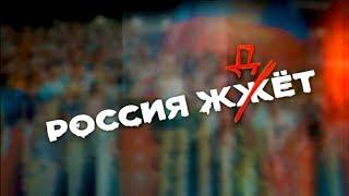 «РОССИЯ ЖДЕТ!»: Выпуск от 17.05.2018г.