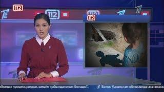 112. Қылмыс хроникасы. 03.07.2019 күнгі шығарылым