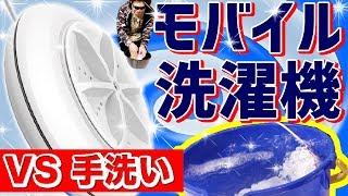 【モバイル洗濯機】旅行に最適!どこでも洗濯できるマシンがヤバイ!【MSSP/M.S.S Project】 thumbnail