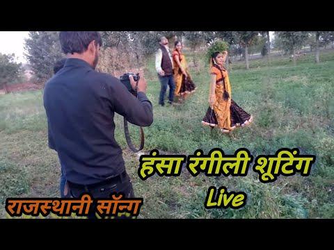 #राजस्थान की मशहूर सुपर स्टार हीरोइन Hansa Rangili शूटिंग वीडियो कैसे बनता है देखिए#