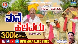 ಮನೆ ಹೆಳವರು  Mane Helavaru  Basavaraj Narendra  SuperHit Janapada Song,