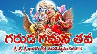 garudagamana-tava-sri-mahavishnu-stotram-sri-sri-sri-bharati-teertha-mahaswamiji