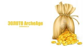 Золото для ArcheAge