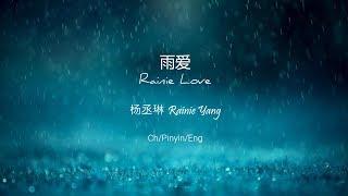 雨爱 (rainie Love) - Rainie Yang [ch/pinyin/eng Lyrics]