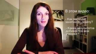 Немецкий язык по скайпу - Первый Урок БЕСПЛАТНО | http://www.educentre.info/skypedeutsch