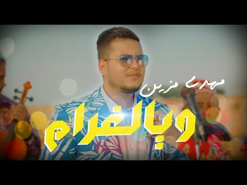 Mehdi Mozayine - Waya Lghram ( EXCLUSIVE MUSIC VIDEO )( مهدي مزين - ويالغرام (فيديو كليب حصري