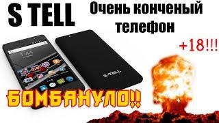 S TELL - очень конченый телефон +18