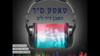 חיים שלמה מאיעס & אהרל'ע שפירא – טאטע מיר האבן דיר ליב ♫ Mayez & Schapiro