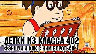 Детки из класса 402 - 31 Серия (Фэншуй и как с ним бороться)