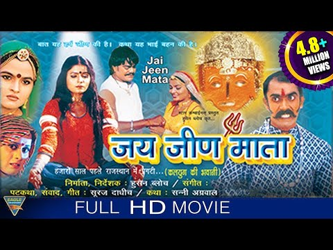 Jai Jeen Mata Hindi  Dubbed Full Movie || Hindi Devotional Movies || Bolywood Full Movies