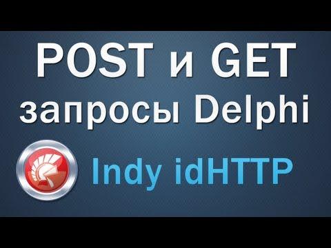 POST и GET запросы в Delphi | Indy IdHTTP