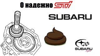 Про надежность Subaru и Ребилд Вискомуфты