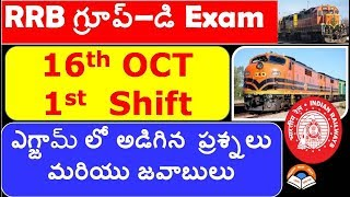 Rrb Group D Exam 16th  October First shift Review questions and answers in Telugu