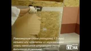 Технология нанесения эластичной штукатурки(, 2012-10-30T12:26:02.000Z)