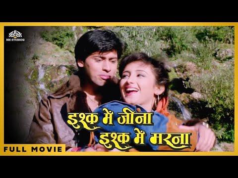 Ishq Mein Jeena Ishq Mein Marna | Divya Dutta, Brij Gopal, Shafi Inamdar | Romantic Full Hindi Movie