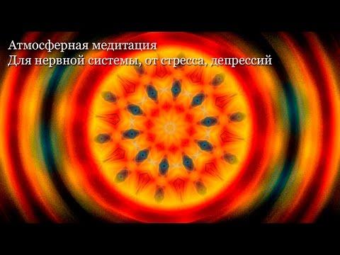 Успокаивающая музыка для нервной системы. Атмосферная медитация  от стресса, тревог, депрессий.