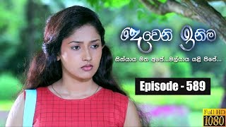 Deweni Inima | Episode 589 10th May 2019