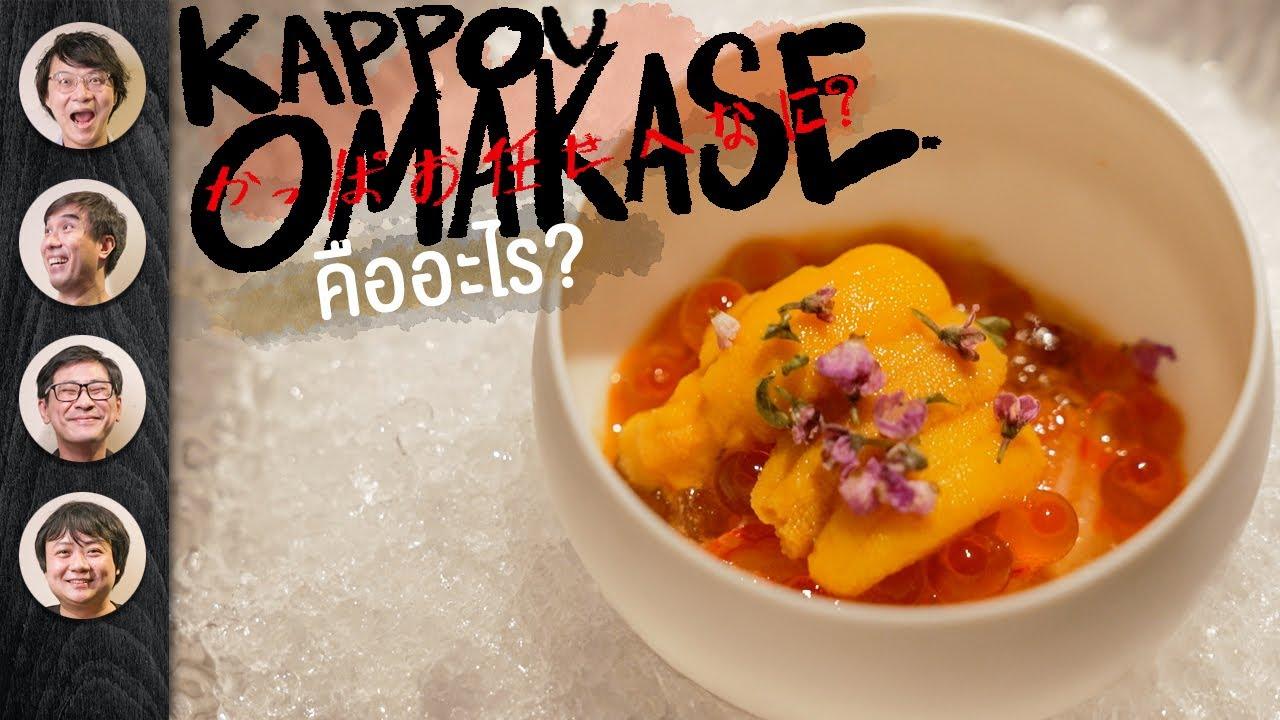 Kappou Omakase คืออะไร?
