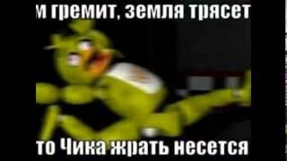 СМЕШНЫЕ ПРИКОЛЫ FNAF 5 НОЧЕЙ С ФРЕДДИ. ПРИКОЛЫ ПРО ЧИКУ