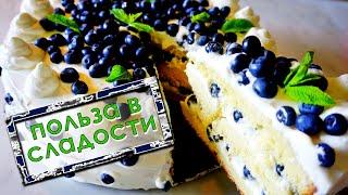 Бисквитный Торт с Голубикой ЭТО СТОИТ ПОПРОБОВАТЬ Sponge cake with blueberries