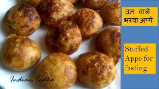 Falahari Appe | Navratri special recipe | Quick recipe for fasting | Indian tadka