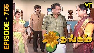 Thangam Tamil Serial | Episode 755 | Ramya Krishnan | Vijayakumar | Vision Time Tamil