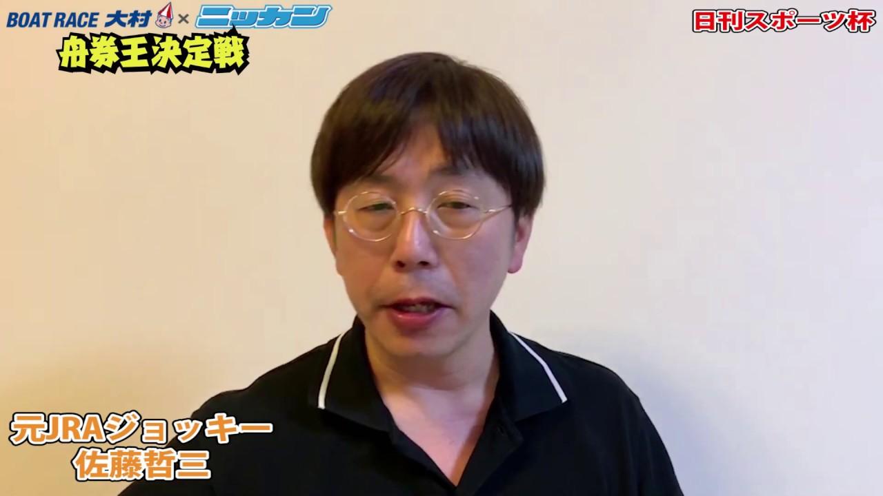 哲三 予想 スポーツ 佐藤 日刊