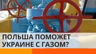 Кремль готовит газовую войну против Украины: как нам поможет Польша?