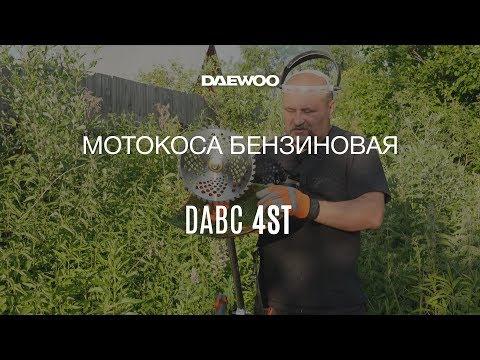 Бензиновая коса Daewoo DABC 4ST * Обзор, Сборка, Работа