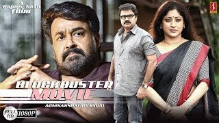 (Mohanlal)Tamil  Dubbed Action Thriller Movie | 1080 Romantic Movie | Upload  1080 HD
