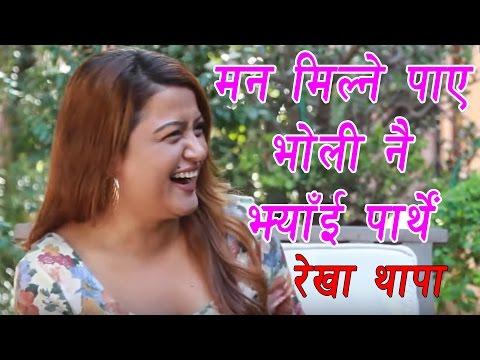 मन मिल्ने पाए झ्याईं पार्छु || Rekha Thapa || PALASH || FilmyKhabar.com