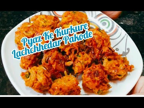 ghar-par-banayen-bilkul-bazaar-jaise-pyaz-ke-kurkure-,lachchhedar-pakode
