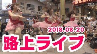 2018.08.20開催、OS☆Uの8期・9期混合構成の路上ライブです。 チーム別...