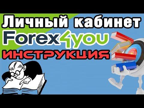 Форекс брокер  Forex4you - обзор личного кабинета + инструкция