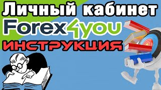форекс брокер  Forex4you - обзор личного кабинета  инструкция