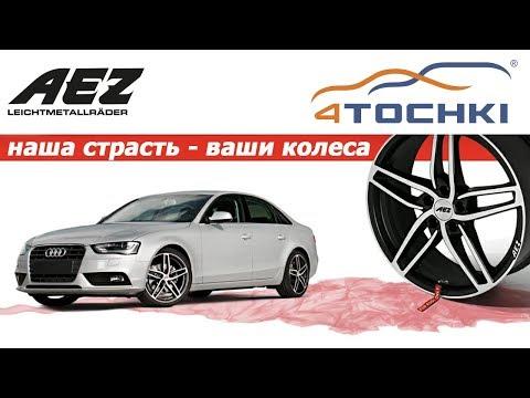 AEZ - наша страсть, ваши колеса на 4 точки. Шины и диски 4точки - Wheels & Tyres