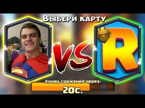 Bazya Game VS RuVin #ПвП Ютуберов#